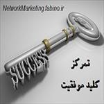 تمرکز؛کلید-موفقیت-در-بازاریابی-شبکه-ای