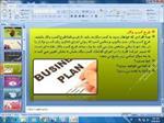 پاورپوینت,-پرسشنامه-تهیه-و-تدوین-طرح-کسب-و-کار-,-93-اسلاید-,-pptx