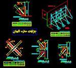دانلود-نمونه-اول-نقشه-اتوکد-سازه-نگهبان-با-دیتیل-و-جزییات-کامل
