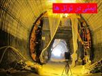 دانلود-پاورپوینت-ایمنی-در-تونل-ها--شامل-75-اسلاید