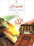 تحقیق-در-مورد-شیخ-بهایی-مطالعات-اجتماعی-نهم--شامل-14-صفحه