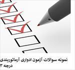 نمونه-سوالات-آزمون-ادواری-آرماتوربندی-درجه-3--مناسب-برای-آزمون-فنی-و-حرفه-ای