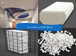 دانلود-پاورپوینت-مصالح-تکنولوژی-ساخت-و-ساز--شامل-31-اسلاید