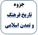 جزوه-کتاب-تاریخ-فرهنگ-و-تمدن-اسلامی-(دانشگاه-پیام-نور)--تست