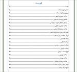 مقاله-ای-پیرامون-انواع-عدالت--شامل-20-صفحه-فرمت-فایل-ورد