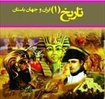 مجموعه-پرسش-ها-و-پاسخهای-تاریخ-ایران-و-جهان-باستان-1--در-قالب-65-صفحه