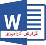 گزارش-کارآموزی-پالایشگاه-امام-خمینی-(ره)-شازند--شامل-60-صفحه
