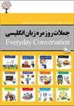 اصطلاحات-کلیدی-انگلیسی--شامل-576-صفحه-فرمت-فایل-pdf