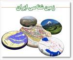 دانلود-پاورپوینت-زمین-شناسی-ایران--شامل-69-اسلاید