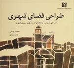 جزوه-کتاب-طراحی-فضای-شهری-=-محمود-توسلی