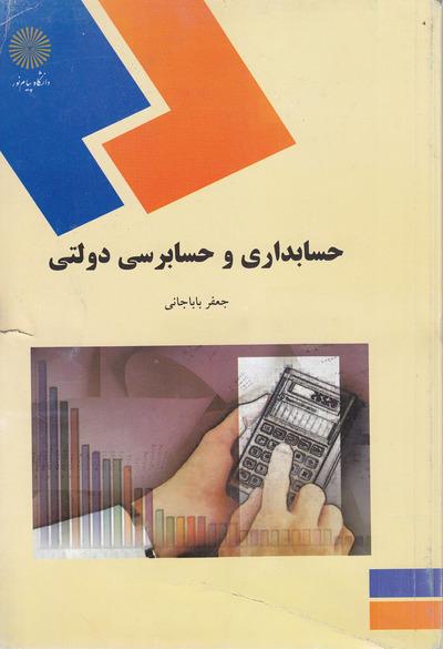 خلاصه کتاب حسابداری دولتی -دکتر باباجانی