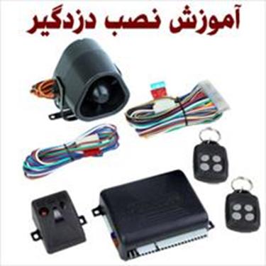 آموزش نصب دزدگیر ماشین pdf | ساتور