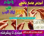 -کتاب-آموزش-بافتنی-به-زبان-فارسی